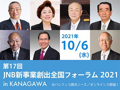 第17回 JNB新事業創出全国フォーラム 2021 in KANAGAWA