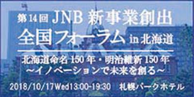 第14回 JNB 新事業創出全国フォーラム 北海道