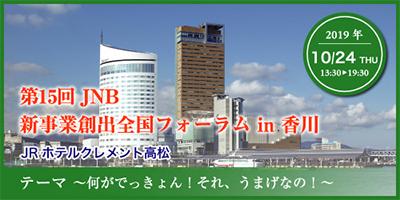 第15回 JNB 新事業創出全国フォーラム 香川